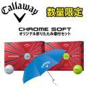数量限定 キャロウェイ クロムソフト オリジナル折りたたみ傘付 ゴルフボール 1ダース 2018モデル