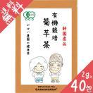 有機栽培 菊芋茶 2g×40包 国産(佐賀県産...