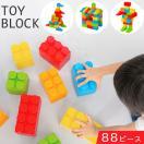 カラーブロック 88ピース 知育玩具 教材 子供 1歳 2歳 3歳 パズル 大型 遊具 学習 勉強 説明書付き 安心 安全 積木 保育 おもちゃ