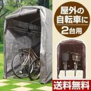【送料無料】 屋外収納庫 物置 屋外 自転車 置き場 屋根 送料無料 サイクルハウス サイクルガレージ