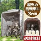 サイクルハウス 自転車置き場 3台 アルミ製 パイプ車庫 物置 屋外 屋根 おしゃれ サイクルガレージ サイクルポート シート テント 収納 雨よけ 雨 DIY