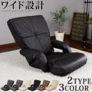 和座椅子 座いす 座イス 大人気 和室 畳 こたつ ハイバック リクライニングチェア リラックス お座敷 肘掛け付き 肘付き 1人掛け ソファー コンパクト 14段階