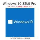 Windows 10 Pro32bitデータ(おまけ)付 Windows 7 Professional OEM プロダクトキー