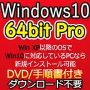 Windows 10 Pro64bitデータ付(おまけ) Windows 7 Professional OEM プロダクトキー