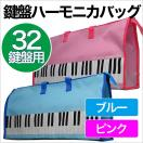 【32鍵盤用】鍵盤ハーモニカバッグ (ブルー、ピンク)【メール便発送代引き不可】