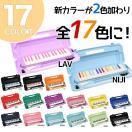 15色から選べる KC/鍵盤ハーモニカ メロディピアノ P3001-32K【ドレミファソラシール付き】【キョーリツ】