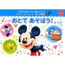 楽譜+CD こどものための  ミッキーといっしょ おとの絵本 (2) おとで あそぼう!