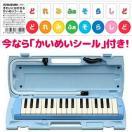 ヤマハ YAMAHA ピアニカ P-32E ブルー 鍵盤...