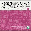 CD 20人のコンクールレパートリー Vol.1「アトラス~夢への地図」(演奏:土気シビックウインドオーケストラ)