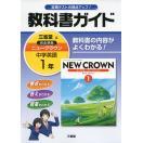 教科書ガイド 中学 英語 1年 三省堂版 ニュークラウン 完全準拠 「NEW CROWN ENGLISH SERIES New Edition 1」 (教科書番号 730)