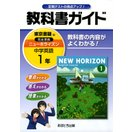 教科書ガイド 中学 英語 1年 東京書籍版 NE...