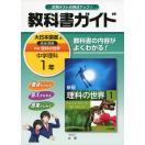 教科書ガイド 中学 理科 1年 大日本図書版 新版 理科の世界 完全準拠 「新版 理科の世界 1」 (教科書番号 728)