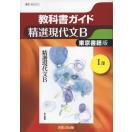 教科書ガイド 東京書籍版「精選 現代文B(I部)」 (教科書番号 302)