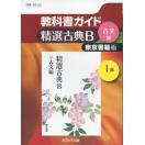 教科書ガイド 東京書籍版「精選古典B(古文編 I部)」 (教科書番号 302)
