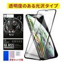 iPhone7 plus 強化ガラスフィルム ケース iPhoneSE iPhone6s 保護フィルム Xperia ZX3D Z5 Z3 Z4  A4 P9 P9lite Huawei ファーウェイ Ascend G620S