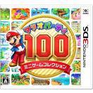 【即日発送分・メール便送料無料★新品】3DS マリオパーティ100 ミニゲームコレクション