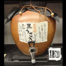 送料無料 焼酎玄人量り売り黒糖焼酎 黒うさぎ 720ml 瓶 (鹿児島県産地酒)