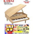 【送料無料】【ラッピング無料対応♪】KAWAI /河合/カワイ「1144 グランドピアノ(ナチュラル)」トイピアノ/おもちゃのピアノ【あすつく対応】