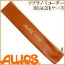 【送料無料】AULOS/アウロス リコーダーケース 303A用ケース