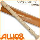 【送料無料】AULOS/アウロス ソプラノリコーダー エリート 302A(G)