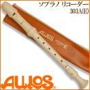 【送料無料】AULOS/アウロス ソプラノリコーダー エリート 303A(E)