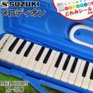 【送料無料】SUZUKI(鈴木楽器)「M-32C(パステルブルー)」アルトメロディオン(32鍵盤)+ドレミシール1枚付!!