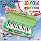 【送料無料】SUZUKI(鈴木楽器)「MXA-32G(...
