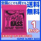 ERNIE BALL(アーニーボール) #2834×1セット SUPER SLINKY BASS[45-100]/ エレキベース弦(セット弦)/ ベース・スーパースリンキー