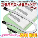 【送料無料】KIKUTANI鍵盤ハーモニカMM-32用立奏用唄口・卓奏用パイプセット MM-P1
