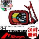 【送料無料】Morris/モーリス オートクリップチューナー CT-2【購入特典:テリーゴールドピック1枚付!! 】
