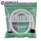【送料無料】YAMAHA/ヤマハ PTP-32D(ホースタイプ) ピアニカ専用卓奏用パイプ