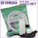 【送料無料】YAMAHA/ヤマハ PTP-32D+PMP-32C ピアニカ専用卓奏用ホースと立奏用パイプのセット
