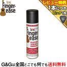 【送料無料】TONE(トーン)Finger ease【...
