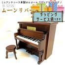 【送料無料】Sankyo(サンキョー)オルゴール「B-525S」/木製ミニアップライトピアノタイプ(ブラウン)