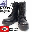 安全靴 YETIAN(イエテン) N5053 ハイガー...