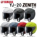 YAMAHA ヤマハ YJ-20 ZENITH ゼニス ジェットヘルメット YJ20