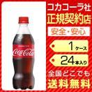 コカコーラ 炭酸 500ml ペ...