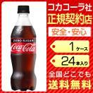 コカコーラ 炭酸 ゼロシュガー ...