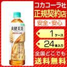 爽健美茶 健康素材の麦茶 トクホ 600ml 24...