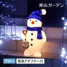 ポイント3倍/イルミネーション LED/2in1 ブローライト スノーマン LIT-BL03L/屋外/クリスマス