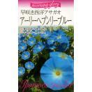 【種子】早咲き西洋アサガオ アーリーヘブンリーブルー フクカエン