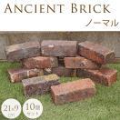 レンガ アンティーク 花壇 ブロック 仕切り 洋風 アンティークレンガ ベーシック 10個セット