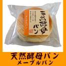 パン 菓子パン 天然酵母パン メープル12個入り