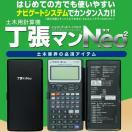 測量電卓 土木用計算機 丁張マンNeo2 コイシ