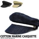 コットンマリンキャスケット キャップ 帽子 30161 (メール便不可)