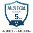 家電5年自然故障 延長保証 ¥40,001〜¥60...