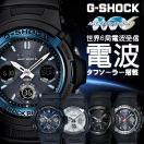 訳あり特価 G-SHOCK ジーショック 電波 ソーラーメンズ 腕時計 CASIO カシオ アナログ デジタル AWG-M100-1A AWG-M100A-1A AWG-M100B-1A AWG-M100SB-2A