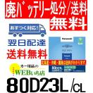 パナソニック 80D23L/CL 80D23L CL カオスライト 【レビューでバッテリー回収無料!!(沖縄/離島を除く)】