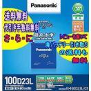 カオス バッテリー 100D23L C5 100D23L/C5  パナソニック Panasonic 【レビューでバッテリー回収無料!!(沖縄/離島を除く)】