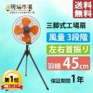 工場扇 工場扇風機 45cm 首振り 大型 床置...